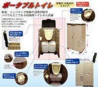 小型収納式トイレ