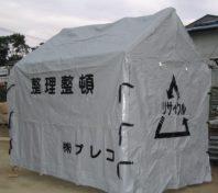 リサイクルテント