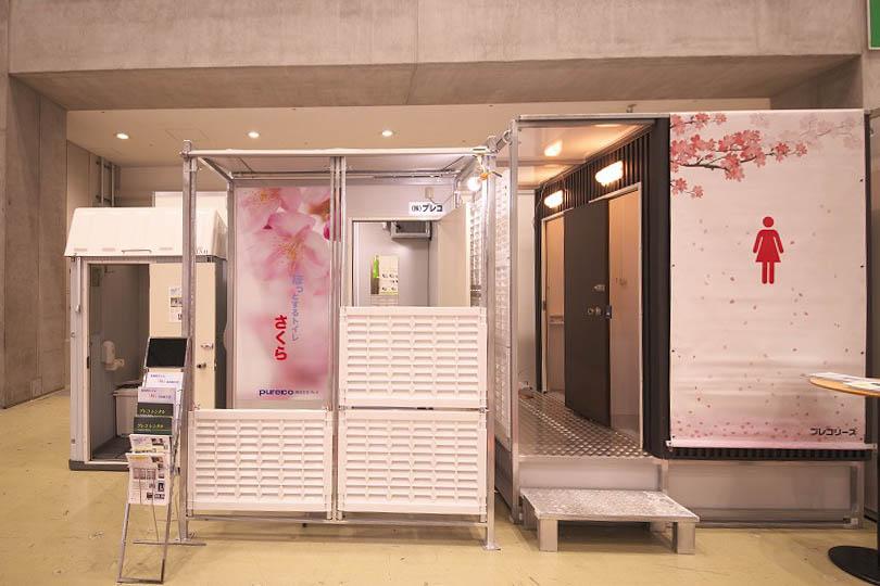 トイレ産業展2018 東京ビッグサイト Part2 株式会社プレコ仮設トイレ
